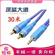 深蓝大道 时尚系列 AV线 M-RCA*2(一分二)【30米】DC3.5音频线