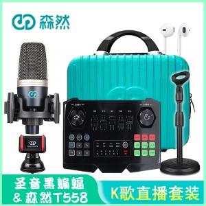 K歌直播【圣音黑蝙蝠MVP + 森然T558】套装