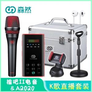 K歌直播【森然播吧II电音 + 森然A2020】套装
