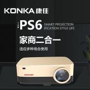 Konka康佳 PS6 智能投影仪 蓝牙语音 安卓 1080P