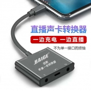 佰歌 苹果一号【苹果版】直播声卡转换器 边充电 边直播