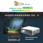 4K花园 A7 智能投影仪 无屏电视