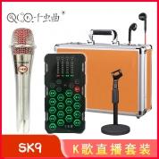 QCQ千虫曲 SK9  声卡套装 K歌直播套装 电镀麦克风 苹果型耳机 彩色铝箱