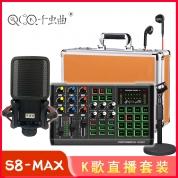 QCQ千虫曲 S8【MAX版】声卡套装 K歌直播套装 方块减震防喷麦 苹果型耳机 彩色铝箱
