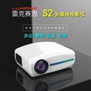 LUXCINE 雷克赛恩 S2【办公/教学/会议专用】多媒体投影仪