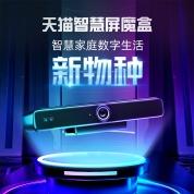 天猫智慧屏魔盒 TM22A 视频通话 蓝牙语音  智能网络机顶盒 无线投屏