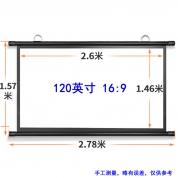 投影幕布【120英寸 - 横杆】16:9