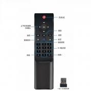 适用天猫魔盒【2.4G数字语音】遥控器(支持值玻)