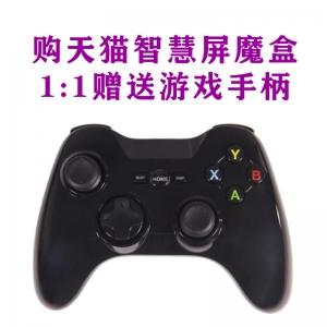 【购智慧屏魔盒送游戏手柄】