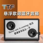 TTF 动态悬浮歌词【黑旋钮 - 黑喇叭】蓝牙音箱 抖音同款 高透屏显 重低音立体声音响
