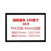投影幕布【画框 - 45mm窄边 - 100英寸】PVC白软16:9