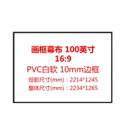 投影幕布【画框 - 10mm超窄边 - 100英寸】PVC白软16:9