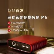 宾狗 M6【红色】便携式智能投影仪